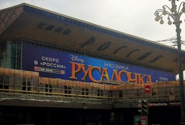Театр мюзикла «Россия» - Фото №0