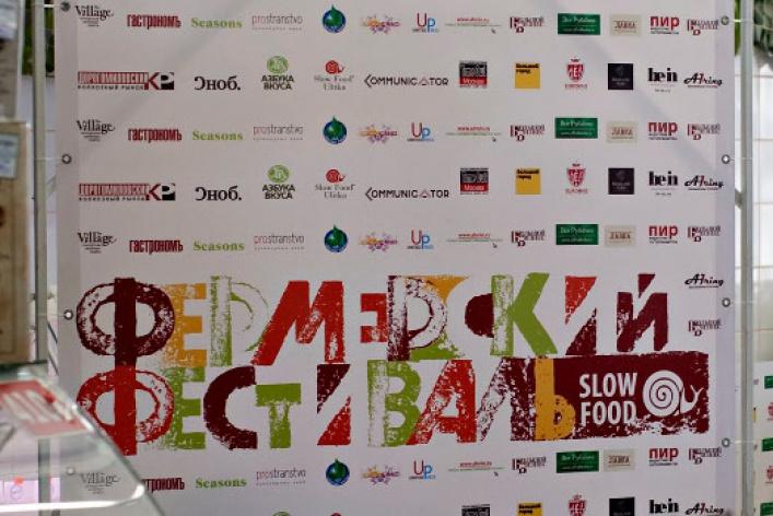 Фестиваль «Slow Food Ulitka». День 2