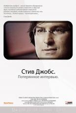 Стив Джобс: Потерянное интервью
