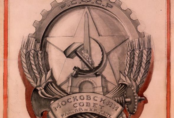 Большая Москва. ХХ век - Фото №0