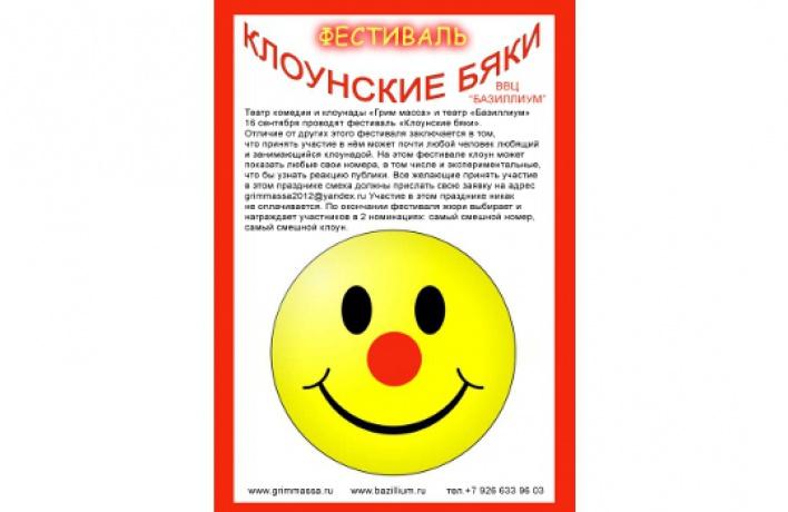 """16сентября втеатре «Базиллиум"""" состоится фестиваль """"Клоунские бяки»"""