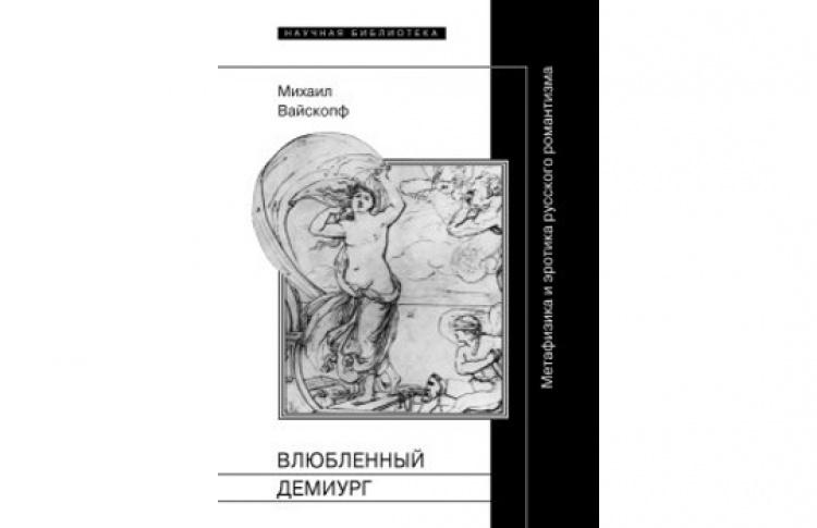 Обсуждение книги Михаила Вайскопфа «Метафизика и эротика русского романтизма»