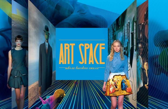 Школа высокого стиля «Art Space»