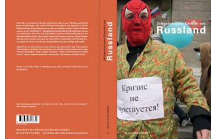 Позиции. Беседы с деятелями культуры современной России