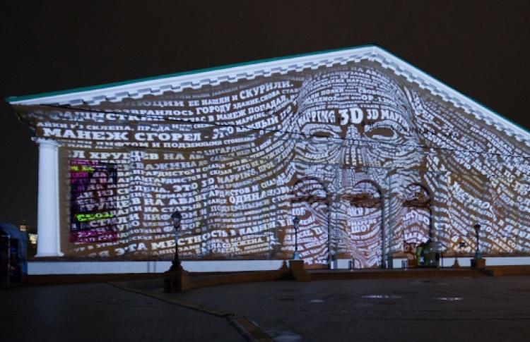 Шоу «Москва — источник света» и «Дыхание жизни»