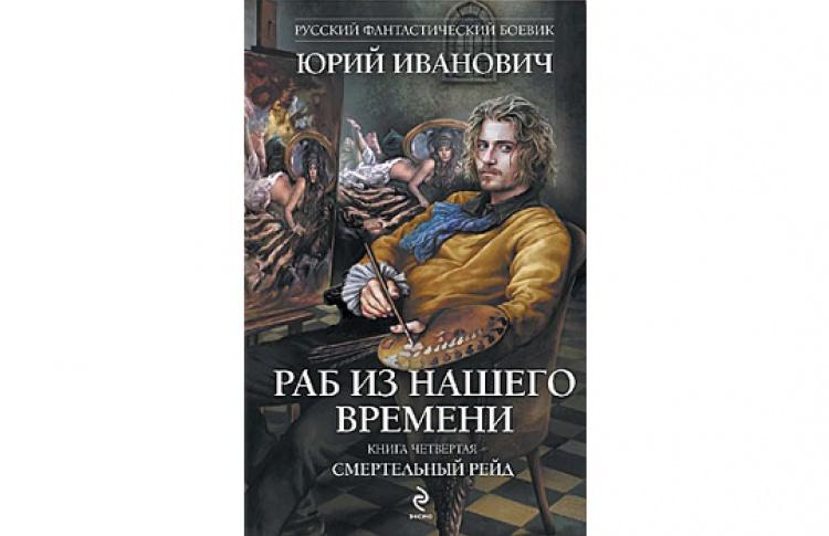Встреча с фантасом Юрием Ивановичем