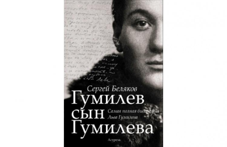 Сергей Беляков «Гумилев сын Гумилева»