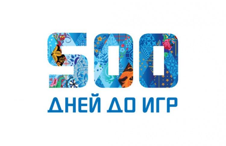 500 дней до Олимпийских Игр в Сочи