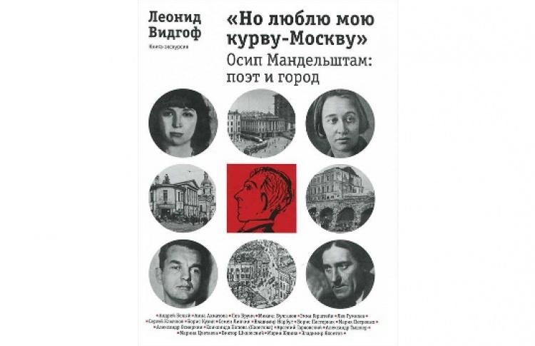 Презентация новой книги-экскурсии Леонида Видгофа