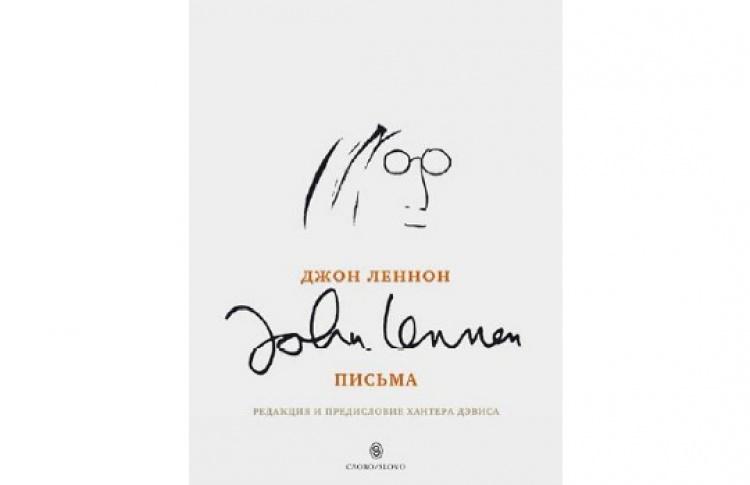 Джон Леннон. Письма