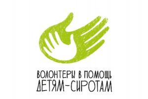 """Благотворительный фонд """"Волонтеры в помощь детям-сиротам"""""""