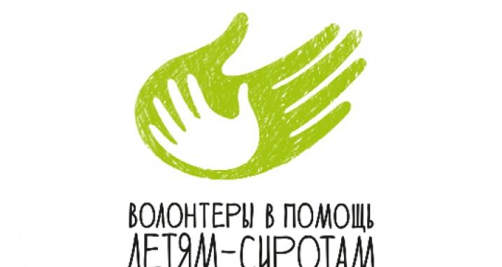 Благотворительный фонд
