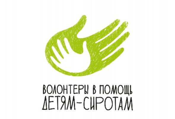 """Благотворительный фонд """"Волонтеры в помощь детям-сиротам"""" - Фото №0"""