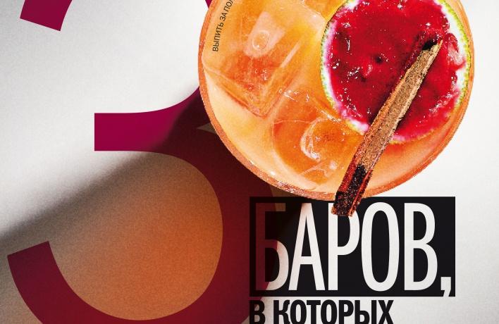 Выпить сTime Out Москва заполцены!