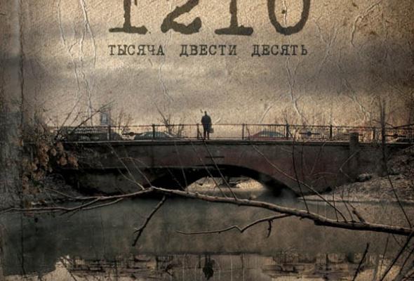 1210 - Фото №2