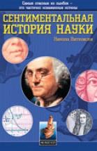 Сентиментальная история науки