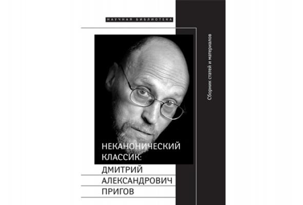 Книги оДмитрии Пригове - Фото №0