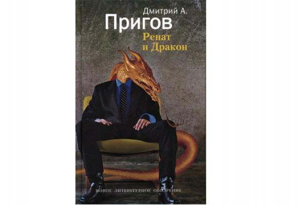 Книги оДмитрии Пригове - Фото №1