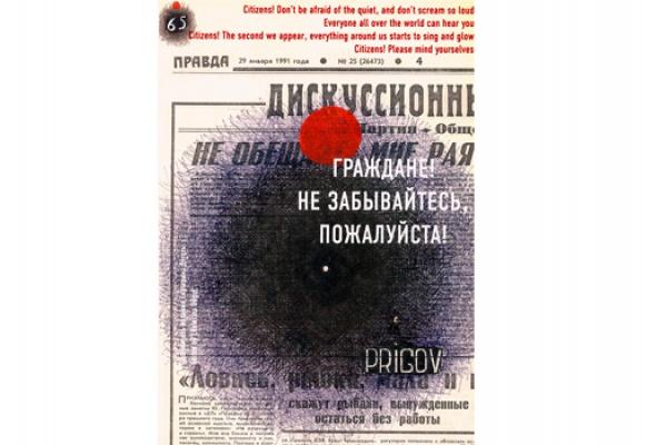 Книги оДмитрии Пригове - Фото №2
