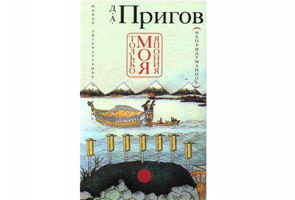 Книги оДмитрии Пригове - Фото №3