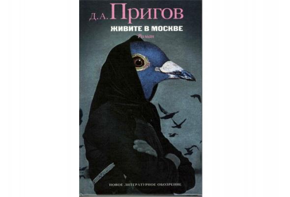 Книги оДмитрии Пригове - Фото №4