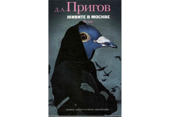 Книги оДмитрии Пригове