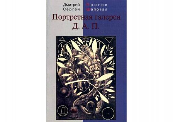 Книги оДмитрии Пригове - Фото №5