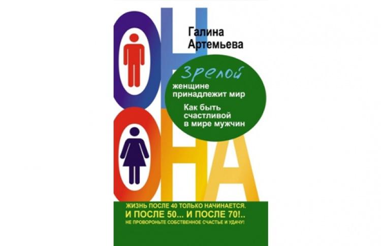 Встреча с Галиной Артемьевой