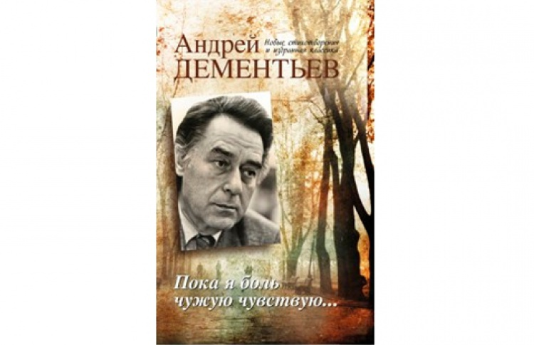 В гостях Андрей Дементьев