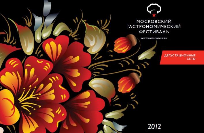 Участники «МЕНЮ & СЧЕТ» на8-мМосковском гастрономическом фестивале