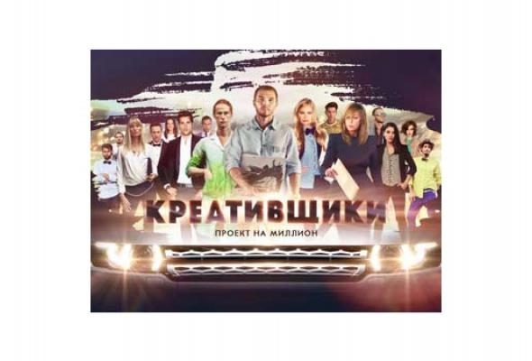 Запустился сериал «Креативщиков»! - Фото №2