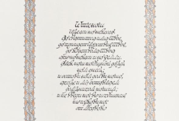 Международная выставка каллиграфии - Фото №3