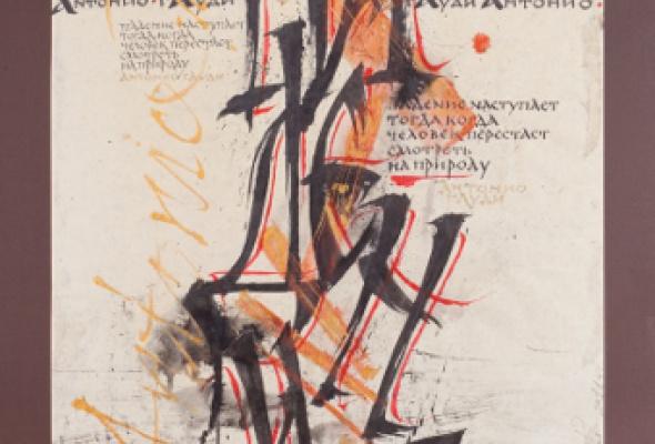 Международная выставка каллиграфии - Фото №4