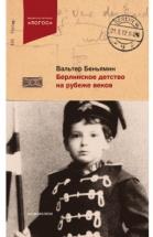 Берлинское детство на рубеже веков