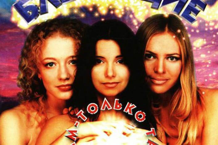 Главные русские клипы: 1991-2004