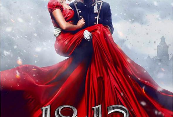1812: Уланская Баллада - Фото №8