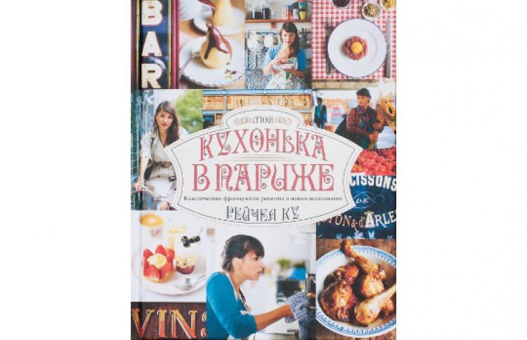 Моя кухонька в Париже. Классические французские рецепты в новом исполнении