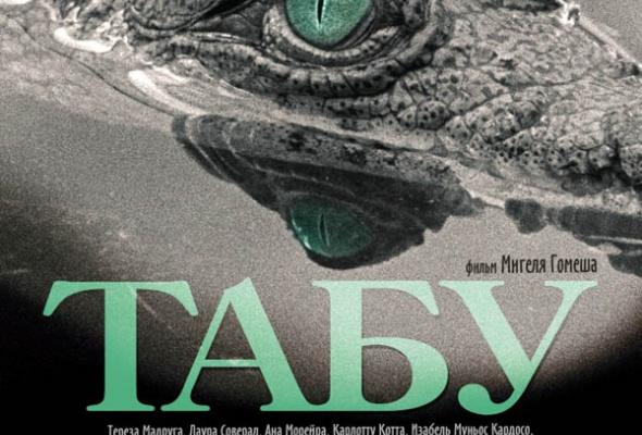 Табу - Фото №6