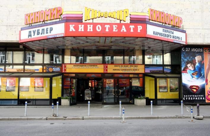 «Кодак Киномир» закрылся