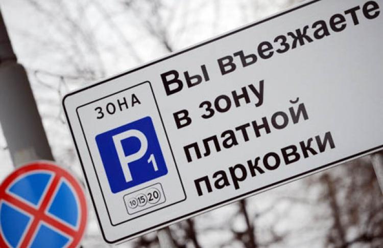 Парковка вцентре стала платной