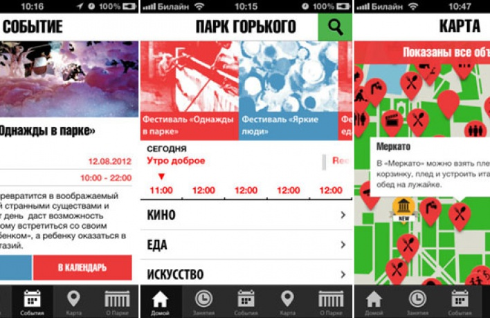 Apps: сориентироваться вгороде