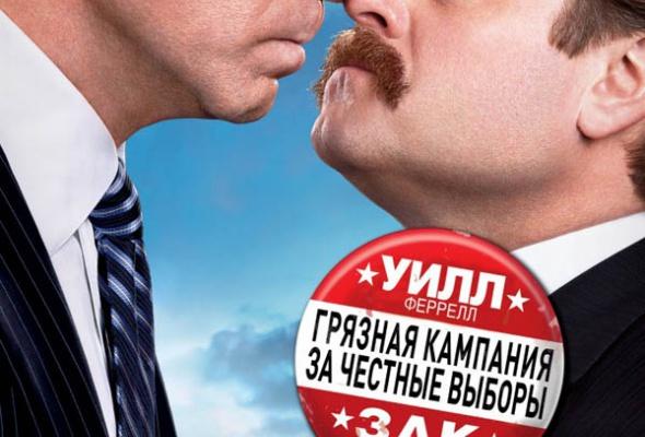 Грязная кампания за честные выборы - Фото №11