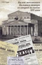 Балет московского Большого театра во второй половине XIX века