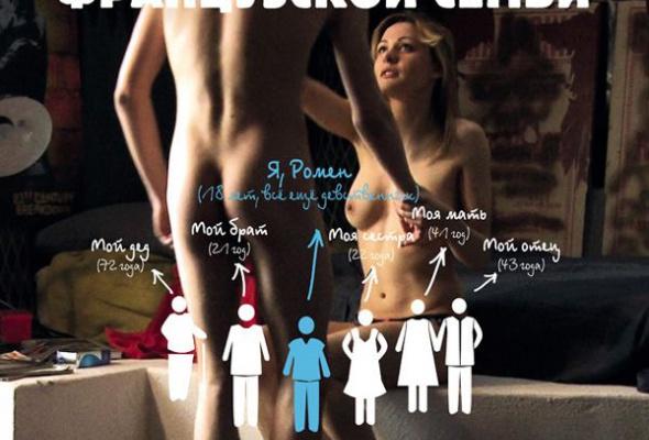 Сексуальные хроники французской семьи - Фото №6