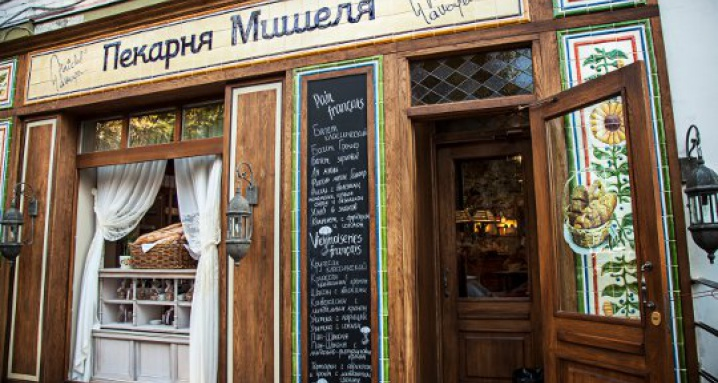 Пекарня Мишеля