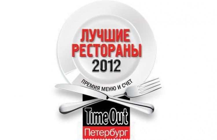 """Завершение голосования врамках премии ''Меню иСчет"""" 2012"""