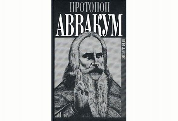 5биографий бунтарей - Фото №2