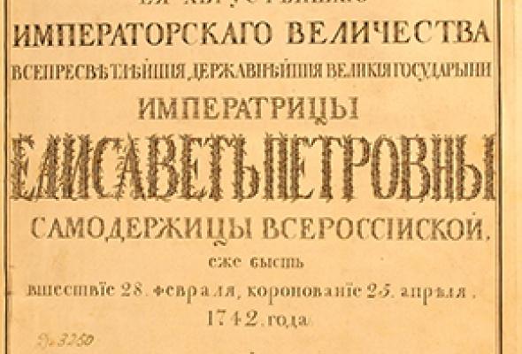Семейное книжное собрание XV-XIX веков - Фото №5