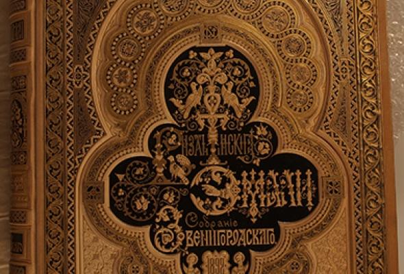 Семейное книжное собрание XV-XIX веков - Фото №6