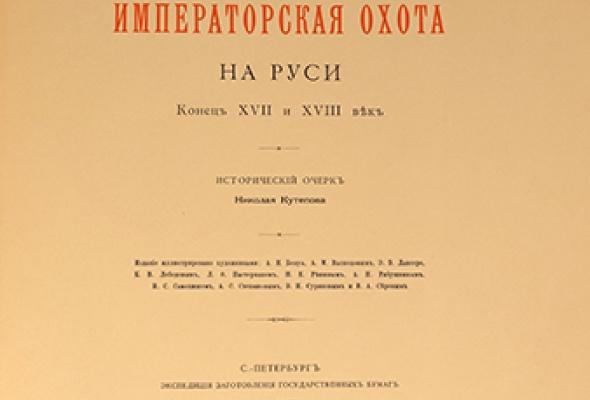 Семейное книжное собрание XV-XIX веков - Фото №7
